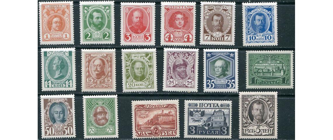 Почтовые марки царской России 1913 года