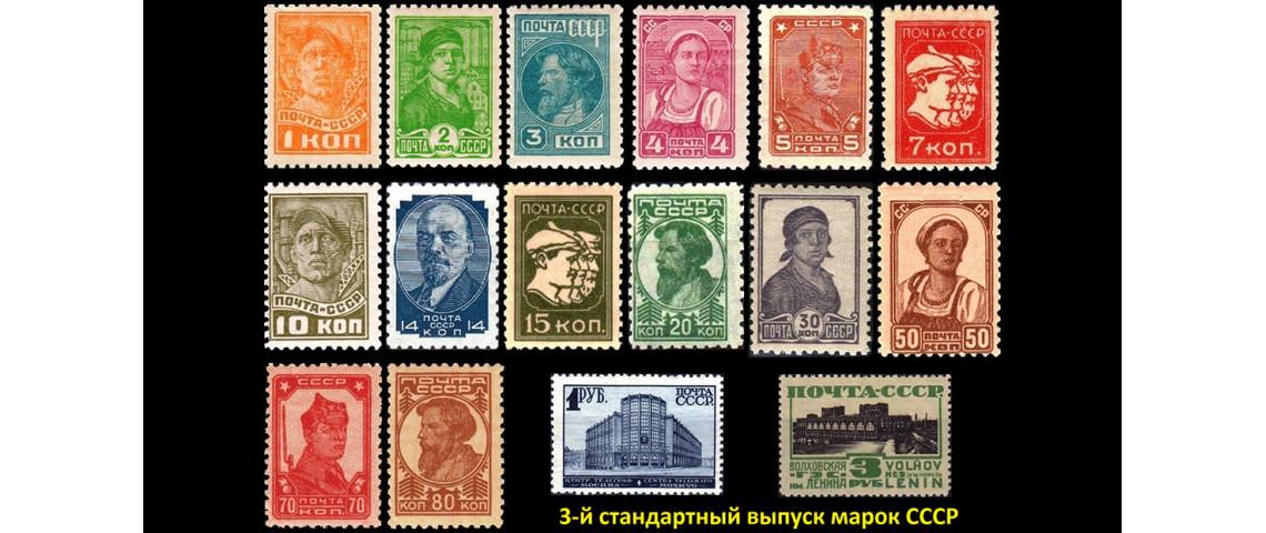 Почтовые чистые марки СССР