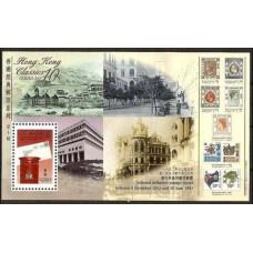 1997 Hong Kong Mi.819/B55 Mailbox architecture