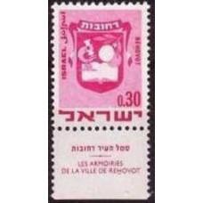 1970 Israel Mi.468 Town Emblems 0.50 ?