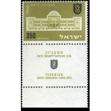 1956 Israel Mi.131 ''The Technion Haifa'' 0.40 ?