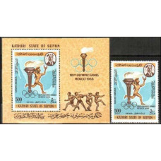 1967 Kathiri States of Seiyun Mi.163+163/B13 1968 Olympiad Mexiko 15.60 €