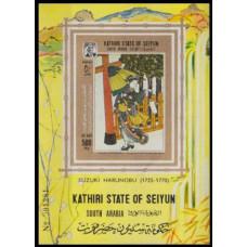 1967 Kathiri States of Seiyun Mi.159/B11b Japan artists 55,00