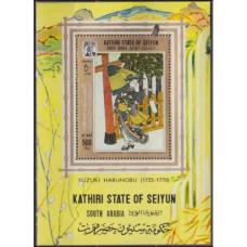 1967 Kathiri States of Seiyun Mi.159/B11 Japan artists 12,00