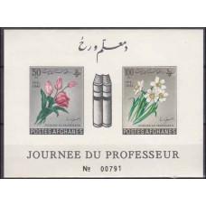 1961 Afghanistan Mi.595-596/B18b Flowers 2,80 €