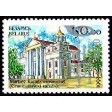 1998 Belarus Mi# 261Architecture Church Anniversary (Overprint on stamp No. 53)