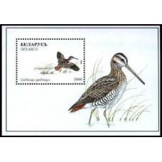 1996 Belarus Mi# 192 (B) Fauna Water Wading Birds Ducks