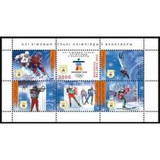 2010 Belarus Mi#794 (block) XXI Olympic Winter Games in Vancouver