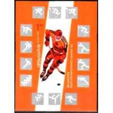 1987 Bulgaria Mi.3621/B175b 1988 Olympiad Calgari 10.00 €