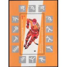 1987 Bulgaria Mi.3621/B175 1988 Olympics in Calgary