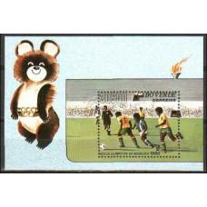 1980 Cape Verde Islands Michel 413/B2 1980 Olympiad Moskva 20.00 €