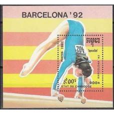 1991 Cambodge(Kampuchea) Mi.1222/B183 1992 Olympiad Barselona 7,00 €