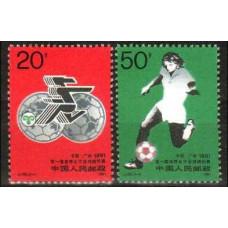 1991 China Michel 2405-06C Football 0.50 €