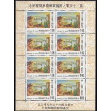 1974 China (Taiwan) Michel 1036/B17 10.00 €