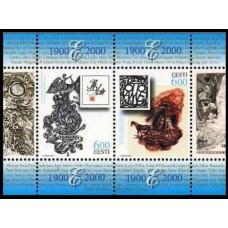 2000 Estonia (EESTI) Michel 386-87/B14 2.20 €
