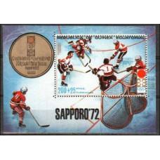 1972 Guinea Equatorial Michel 34/B3 1972 Olympiad Sapporo 7.00 €