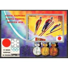 1972 Guinea Equatorial Michel 34/B4b 1972 Olympiad Sapporo 7.50 €