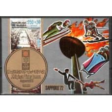 1972 Guinea Equatorial Michel A74/B12b 1972 Olympiad Sapporo 7.50 €