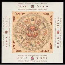 1957 Israel Mi.148-151/B2b Zodiac Mosaic 0.60 €