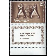 1954 Israel Mi.101 Joyous Festivals 5715 0,40 €