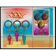 1976 Korea, North Mi.B1522/B27A 1976 Olympics in Montreal