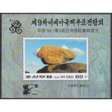 1996 Korea, North Mi.3826/B347 CHINA - 96