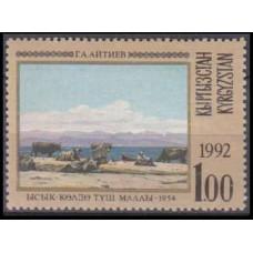 1992 Kyrgyzstan Mi.3 Ailiev G,A,