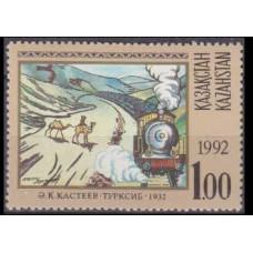 1992 Kazakstan Mi.12 K.Kasteev