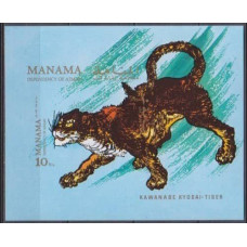 1971 Manama Mi.591/B126b Cats 13,00 €