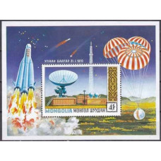 1971 Mongolia Mi.626/B24 Satellite Tracking Station 3,50 €