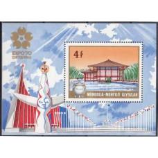 1970 Mongolia Mi.589/B21 EXPO - 70 5,50 €