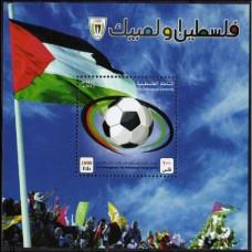 2012 Palestina Mi.250/B30 Football