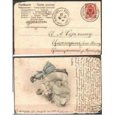 1902 Russia Postcard