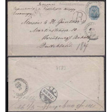 1897 Russia Cover registered cover to Germany €