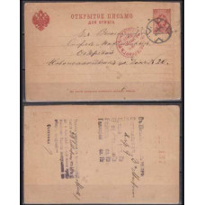 1891 Russia Postcard cansel St Petersburg €