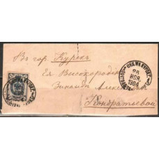 1904 Russia cover Domestic Postal cover €