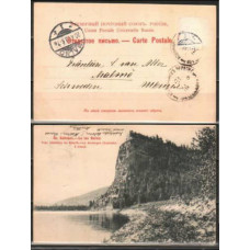1903 Russia Postcard Lake Baikal €