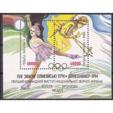 1996 Ukraine Michel 159-160/B5 1994 Olympiad Lillehammer 1.50 €