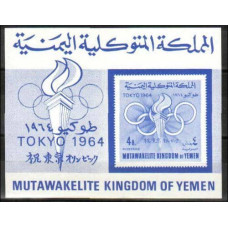 1964 Yemen (Kingdom) Michel 75/B9b 1964 Olympiad Tokio 20.00 €